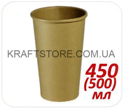 Бумажные стаканчики крафт 450 мл купить украина