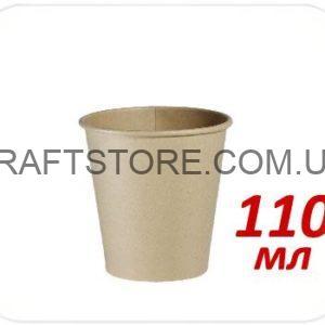 Бумажные стаканчики крафт 110 мл купить украина