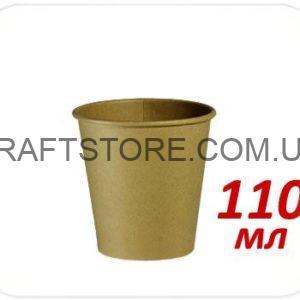 Бумажные стаканчики био крафт 110 мл купить оптом