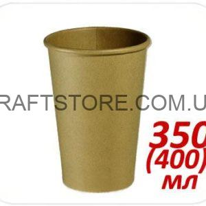 Бумажные стаканы крафт 350 мл купить украина